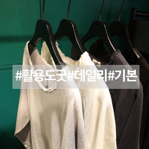 박시컷팅-T